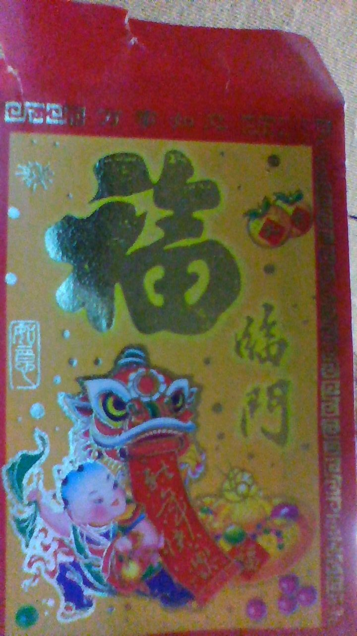 A red envelope from a Buddhist temple in Wichita.